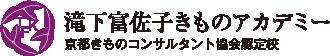 滝下富佐子アカデミー