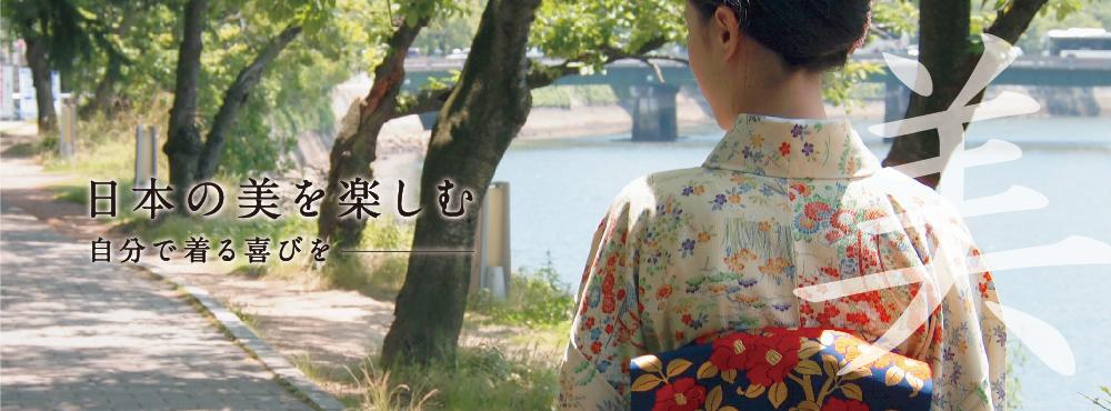 日本の美を楽しむ自分で着る喜びを