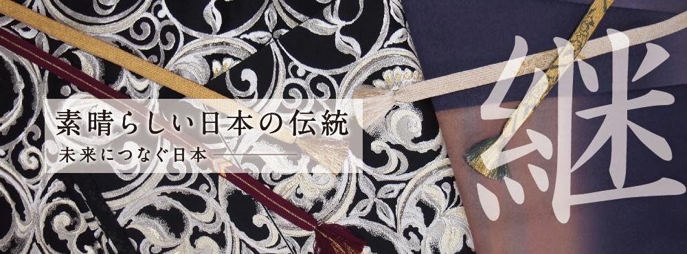 素晴らしい日本の伝統未来につなぐ日本